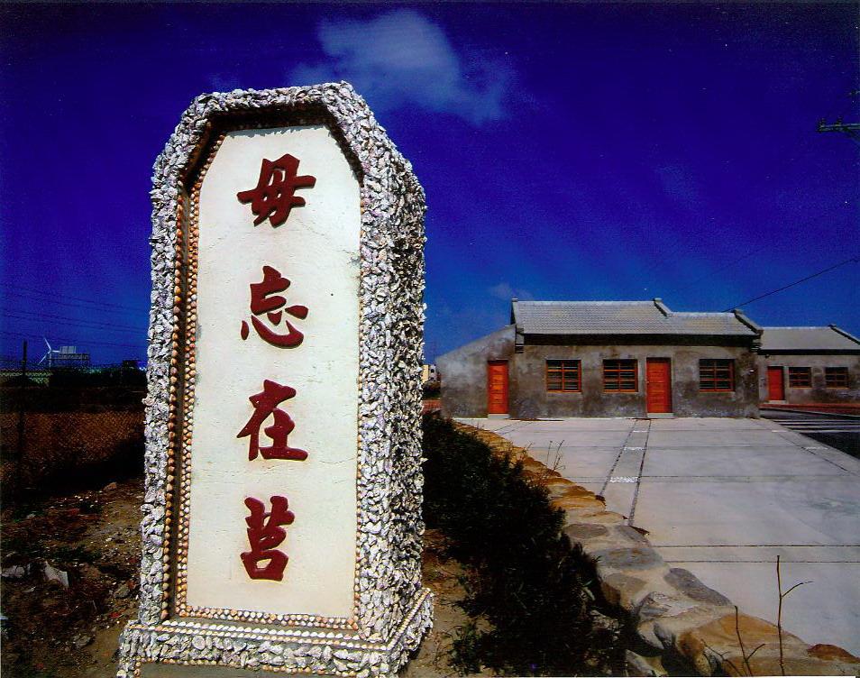 【景點】線西鄉懷舊之旅  蛤蜊兵營